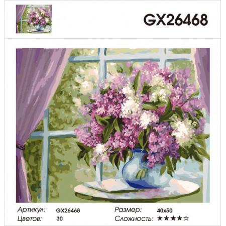 Картина по номерам Букет сирени на окне GX26468, Rainbow Art