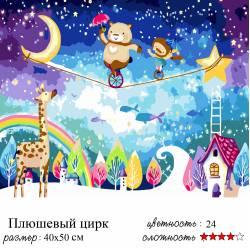 Плюшевый цирк