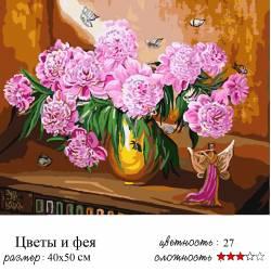 Цветы и фея