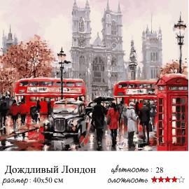 Дождливый Лондон 2
