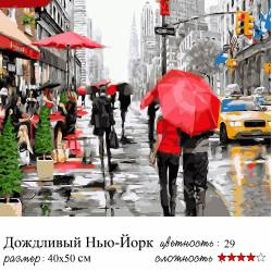 Дождливый Нью-Йорк 2
