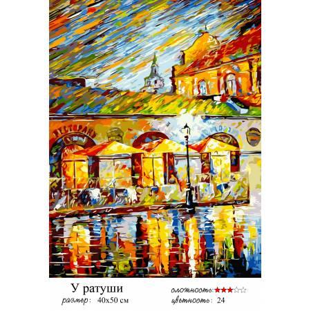 Картина по номерам У ратуши GX9973, Rainbow Art