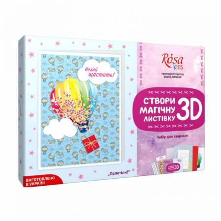 "Картина по номерам Сделай открытку 3D ""Полетели"" (N00004021), Rosa"